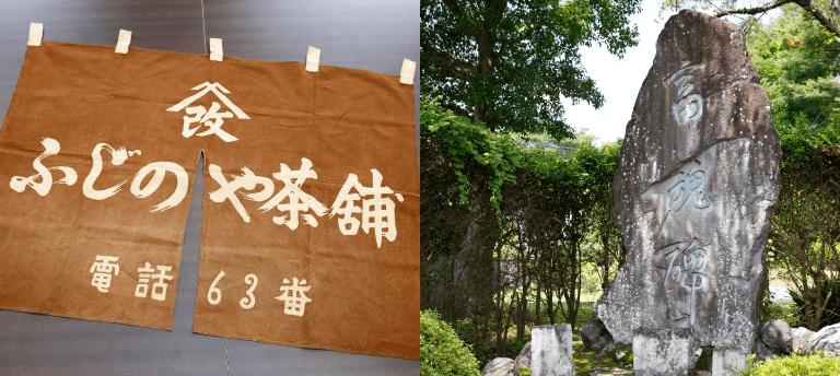 藤野屋の商人としての歴史を示すのれんと石碑