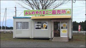 たまご_詰め放題2_藤野屋商店
