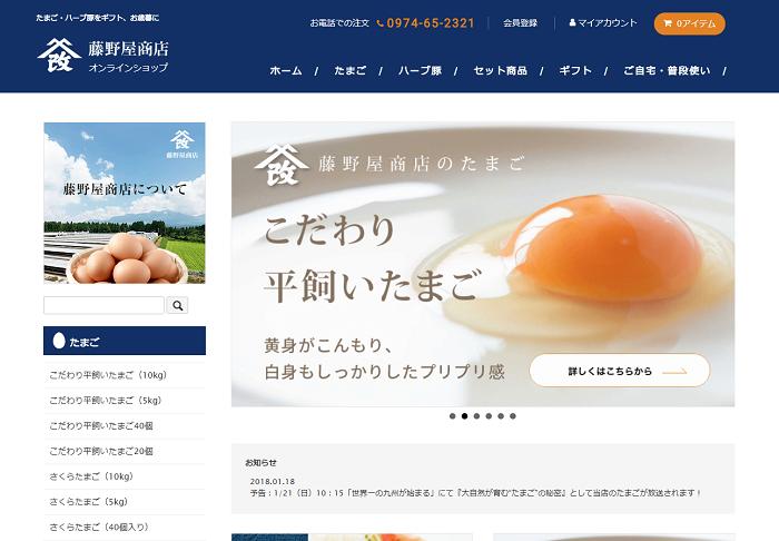 藤野屋商店公式ショッピングサイト